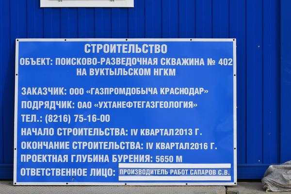 Идет подготовка к бурению газовой скважины в Вуктыле (Коми)